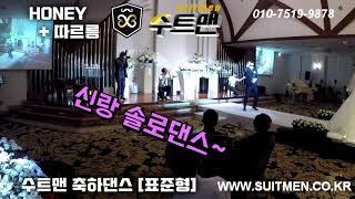 [수트맨] 역삼 결혼식 신랑 댄스 역대급 환호성 폭발 …