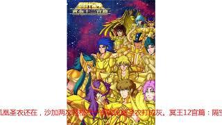 圣斗士:十二黄金5个级别,S级只有一人!但并非是童虎!