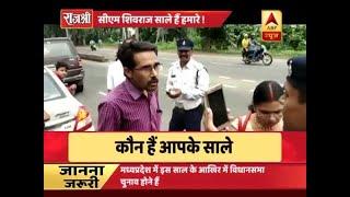 Kaun Banega Mukhyamantri: Man claims MP CM Shivraj Singh Chouhan is his 'brother-in-law'