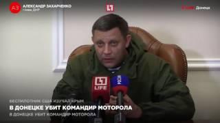 Захарченко   Моторола мой близкий друг Ходите теперь и бойтесь