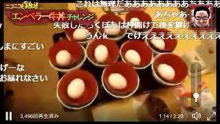 牛丼の入店~退店企画の発案者 さのっちのエンペラー牛丼リアルタイムア...