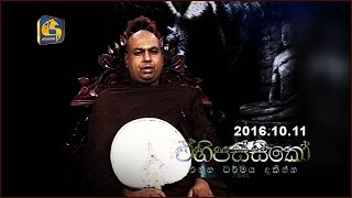 Ehipassiko - Diyasenpura Wimala Thero - 11th October 2016
