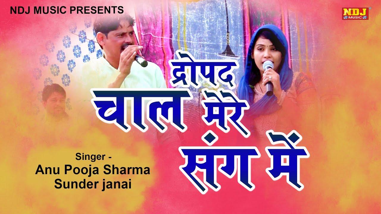 द्रोपद चाल मेरे संग में | Anu Pooja Sharma | Sunder Janai | Latest Haryanvi Ragni 2019 | NDJ Film