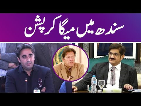 Mega Corruption Scandal In Karachi