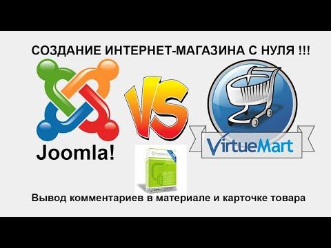 Как настроить Jcomments и Virtuemart в Joomla. Выводим комментарии (отзывы) в материале и товарах