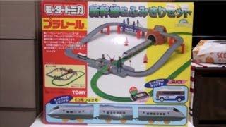 新幹線 プラレール トミカの一覧