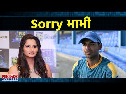 Sania Mirza ने  Shoaib से की 1 Demand, Pakistani Player बोला Sorry Bhabhi