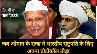 जब Indian President की जगह अपने Teacher को लेने पोहचे Oman King Sultan Quboos