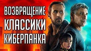 Обзор фильма Бегущий по лезвию 2049 [Blade Runner 2049]. Классика киберпанка вернулась в 2017 году.