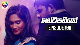 Kotipathiyo Episode 196 කෝටිපතියෝ  | සතියේ දිනවල රාත්රී  9.00 ට . . . Thumbnail