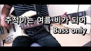 장범준 - 추적이는 여름 비가 되어 Bass only