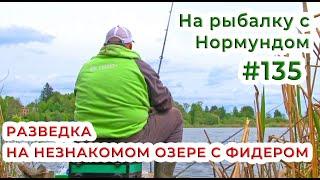 Разведка на незнакомом озере с фидером На рыбалку с Нормундом 135
