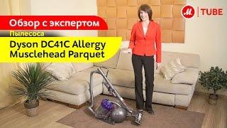 Видеообзор пылесоса Dyson DC41C Allergy Musclehead Parquet с экспертом М.Видео