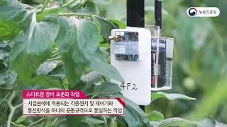 한국형 ICT융합 스마트팜 장비 표준화 - 4.ICT …