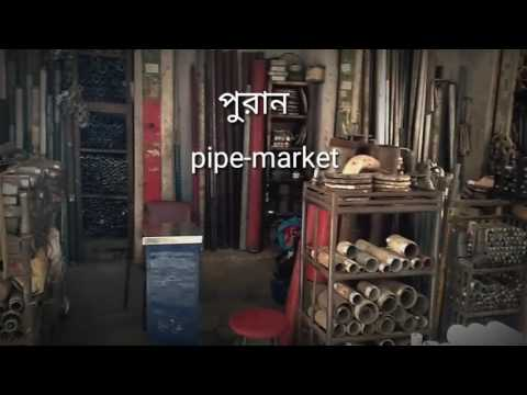 old pipe market dhaka - bad business time