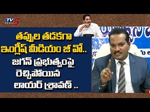 Prominent Lawyer Sravan Kumar Controversial Comments On Jagan Govt Over English Medium G.O   TV5