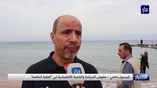 400 غطاس يشاركون في حملة لتنظيف خليج العقبة - (17-10-2019)