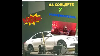 Смотреть видео На концерте у MORGENSHTERNA.Москва 2019, взрыв. онлайн