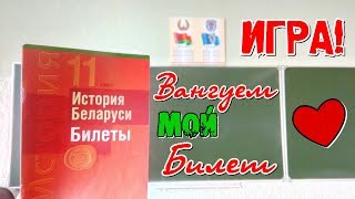 видео Билеты по истории России