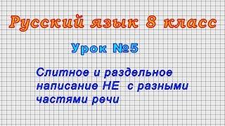 Русский язык 8 класс (Урок№5 - Слитное и раздельное написание НЕ  с разными частями речи.)