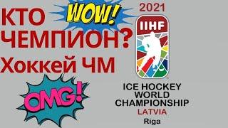 ЧМ по хоккею 2021 Кто выйдет в 1 2 финала и финал и станет Чемпионом