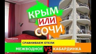 Крым VS Кубань 2019. Сравниваем отели. Межводное и Кабардинка
