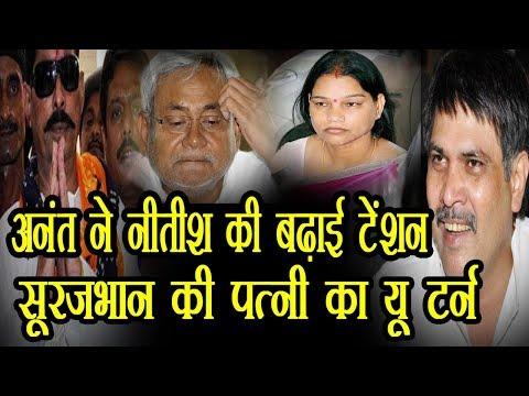 Anant Singh नें Nitish Kumar को किया मजबूर, इधर Surajbhan Singh की पत्नी Veena Devi का यू टर्न