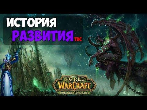 История развития первого дополнения World of Warcraft: The Burning Crusade! TBC history!