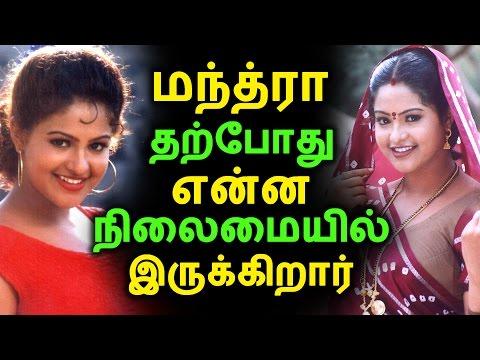 மந்த்ரா தற்போது என்ன நிலைமையில் இருக்கிறார் | Tamil Cinema News | Kollywood News | Tamil Seithigal