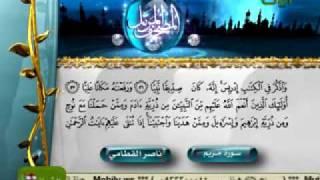 سورة مريم الشيخ ناصر القطامي surah Mary ( Maryam ) Naser Qitami