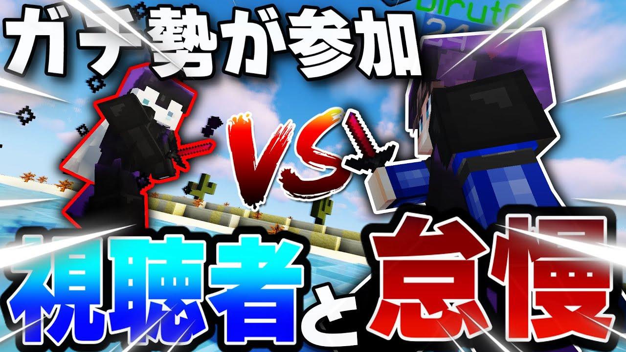 【マイクラ】参加型で日本のPVP勢達と戦ったら楽しすぎたwww【Minecraft】