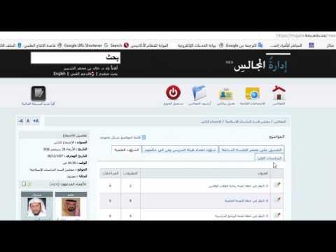 نظام مجالس في جامعة الملك سعود Youtube
