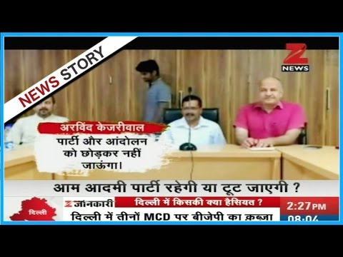 Is opinion difference in AAP party leading it to the verge of end?