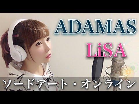 ADAMAS/LiSA【フル歌詞付き】-cover(アニメ『ソードアート・オンライン アリシゼーション』主題歌)(アダマス/リサ/Sword Art Online/SAO)