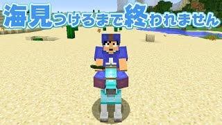 【カズクラ】海見つけるまで終われません!マイクラ実況 PART129