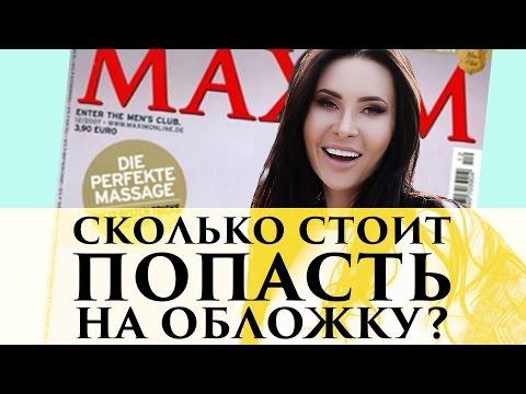 Серебро в журнале Maxim  2017 май