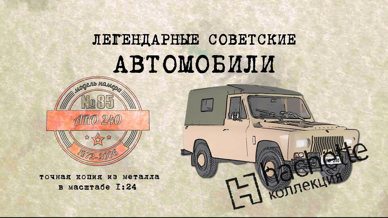 ARO 240/ Коллекционный / Советские автомобили Hachette №85 / Иван Зенкевич