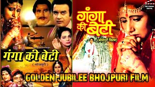 Bhojpuri Golden Jublee  Movie | गंगा की बेटी । Ganga Ki Beti ।