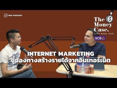 Internet Marketing ชี้ช่องทางสร้างรายได้จากอินเทอร์เน็ต | The Money Case EP.49