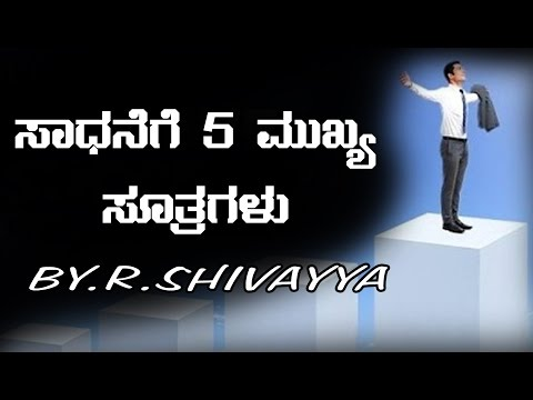 TOP 5 MOTIVATIONAL VIDEO BY R SHIVAYYA motivational video in kannada.