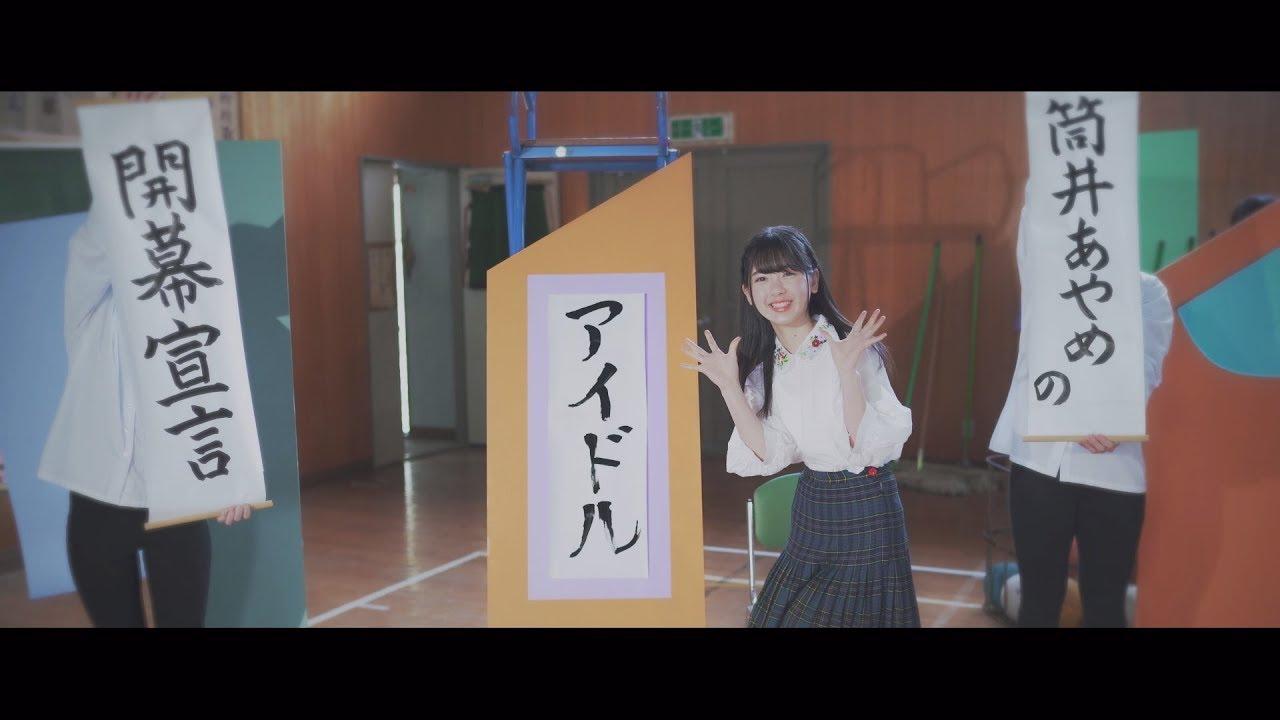 乃木坂46「筒井あやめのアイドル開幕宣言」