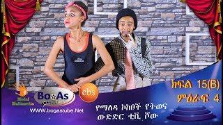 Yemaleda Kokeboch - Miami acting auditions (Part 15B)