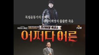 [O tvN] 어쩌다 어른 E32 160505 (Eng sub) - 독립운동의 아버지, 우당 이회영(강사 설민석)