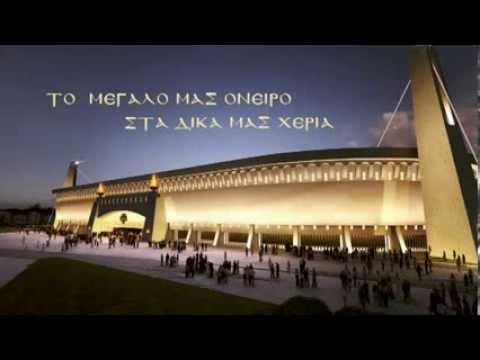 Video Presentation Of Αγιά Σοφιά ~ A.E.K. Athens F.C. Stadium.