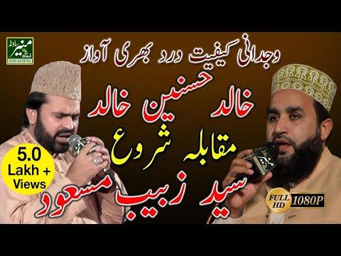 New Very Beautiful Naat Sharif 2017/2018 Khalid Husnain Khalid and Syed Zabeeb Masood Urdu/Punjabi
