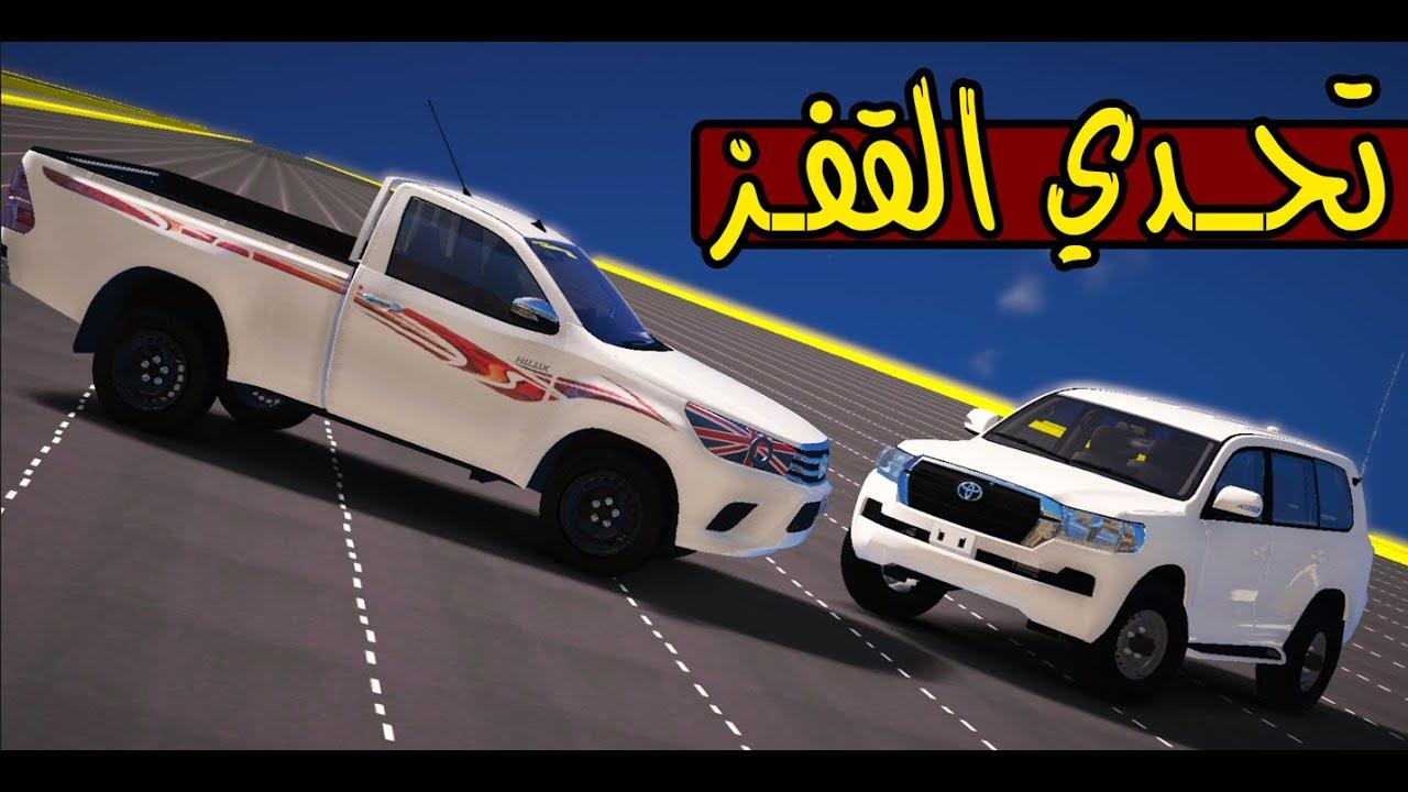 تحدي القفز #1 اقوى سيارات ممكن تشوفها😅 ؟ !!   GTA 5