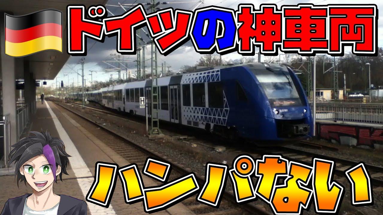 【海外旅行】ドイツでカッコよすぎる電車に出会えたッ!!ドイツ旅行記【しにせ】
