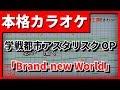 【カラオケ】学戦都市アスタリスクOP「Brand-new World」(西沢幸奏)(OffVocal)