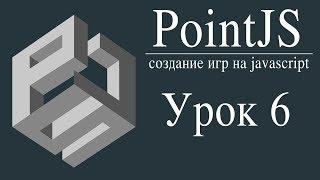 Урок 6 - Оптимизация игрового кода. Как сделать игру на игровом движке PointJS на javascript