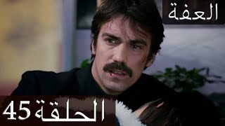العفة الدبلجة العربية - الحلقة 45 İffet